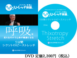 DVD「ドクター本間の呼吸筋ストレッチ体操」