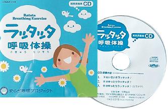 CD「ラッタッタ呼吸体操」