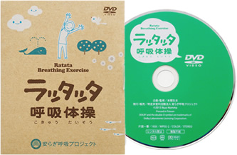DVD「ラッタッタ呼吸体操」