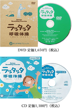 DVD「ラッタッタ呼吸筋ストレッチ体操」