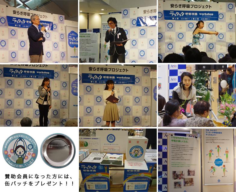 宮城県仙台市アリオ仙台泉店にて安らぎ呼吸プロジェクトワークショップが行われました。