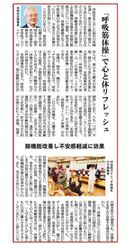 【産経新聞記事掲載】呼吸筋ストレッチで健康改善20170130東京本社版_ページ_2
