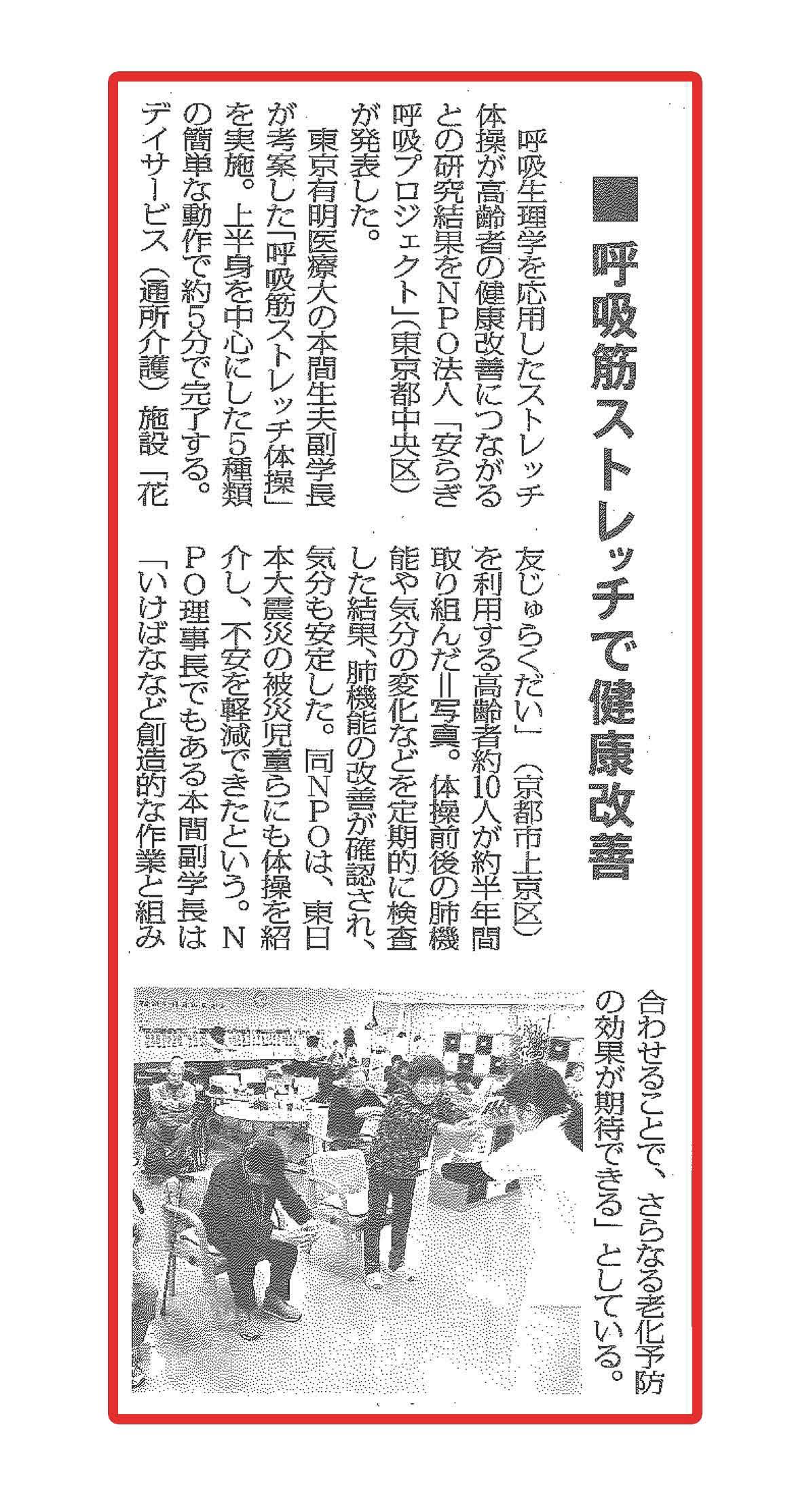 【毎日新聞記事掲載】呼吸筋ストレッチで健康改善20170109東京本社版_ページ_2