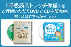 ラッタッタ呼吸体操DVD販売