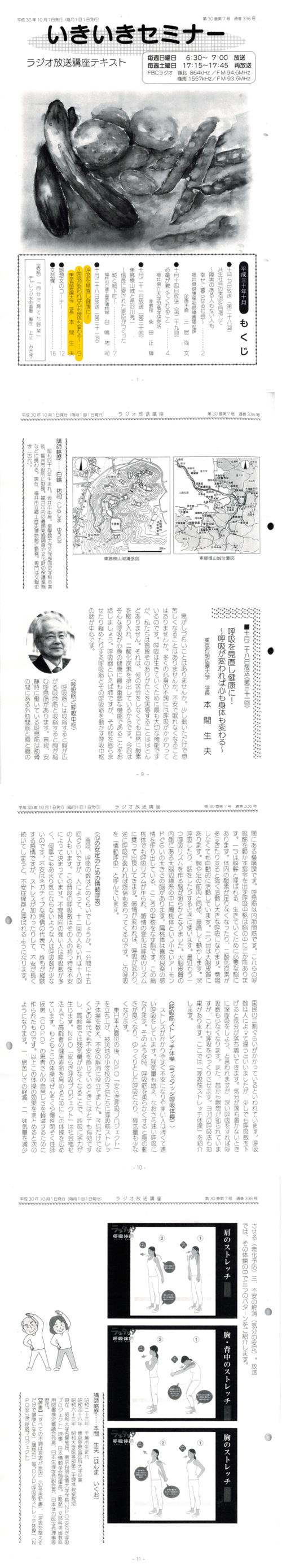 yasuragi20181112-2