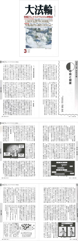 仏教総合誌『大法輪(だいほうりん)』