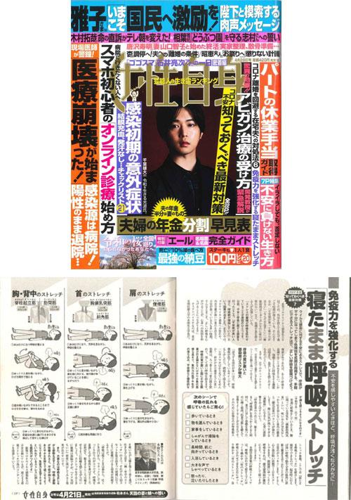 女性週刊誌『女性自身』に本間先生取材記事が掲載
