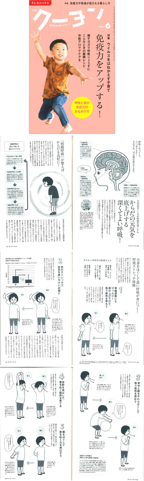 育児誌『月刊クーヨン』2020年6月号