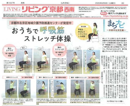京都リビング新聞
