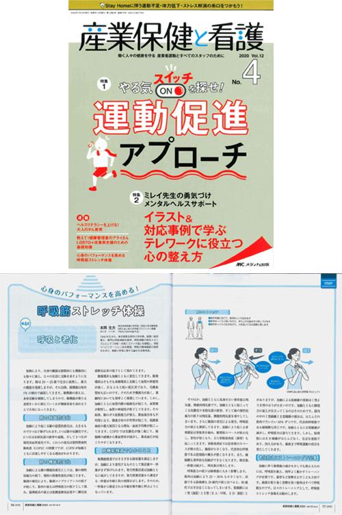 『産業保健と看護』2020年No.4号