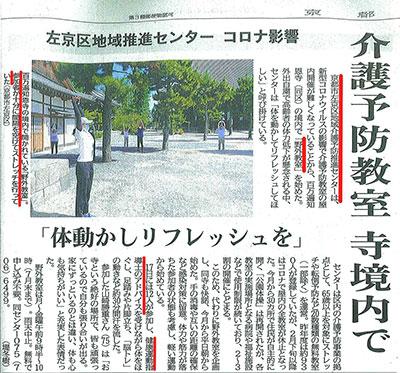 『京都新聞』