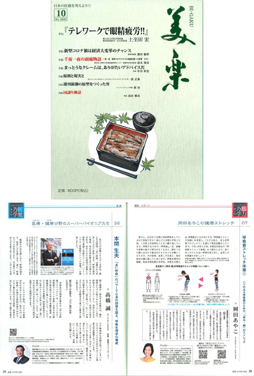 健康医療誌『月刊美楽(BI-GAKU)』