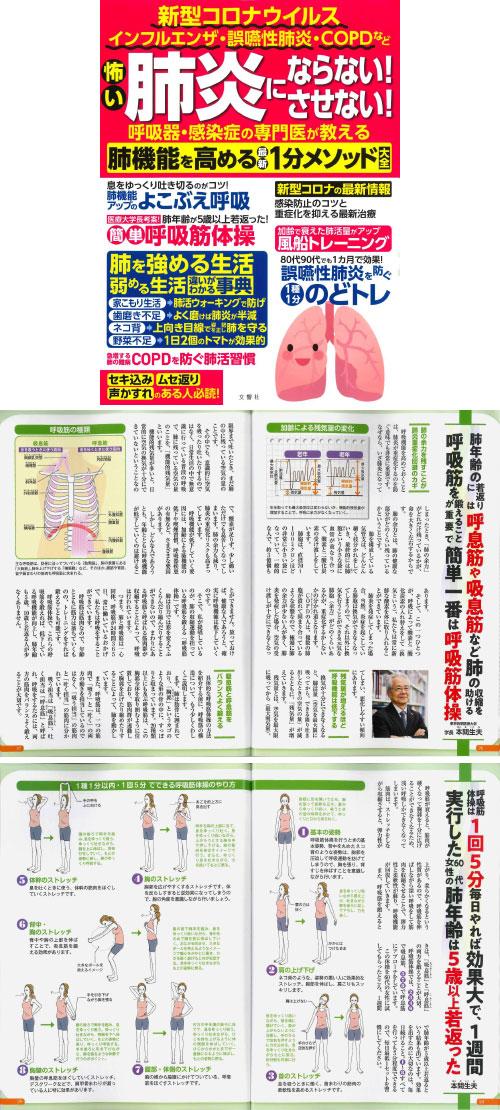 健康誌『肺機能を高める最新1分メソッド大全』