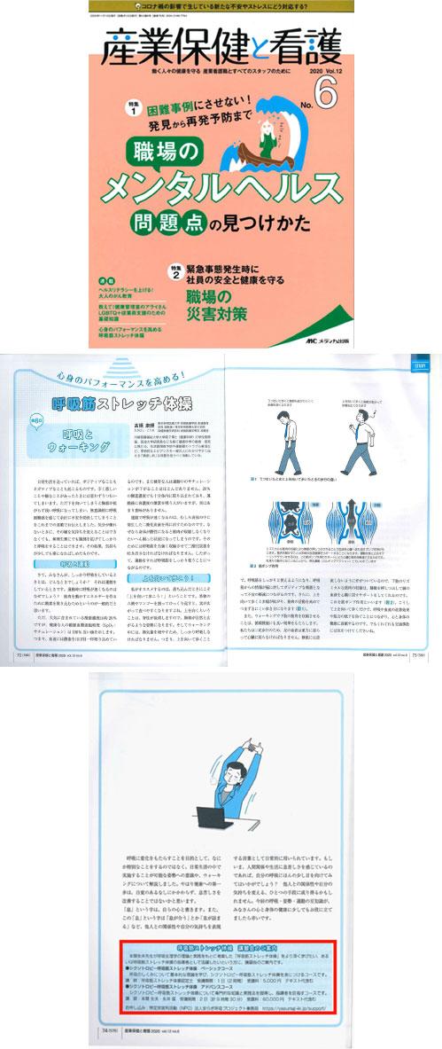 『産業保健と看護』2020年No.6号