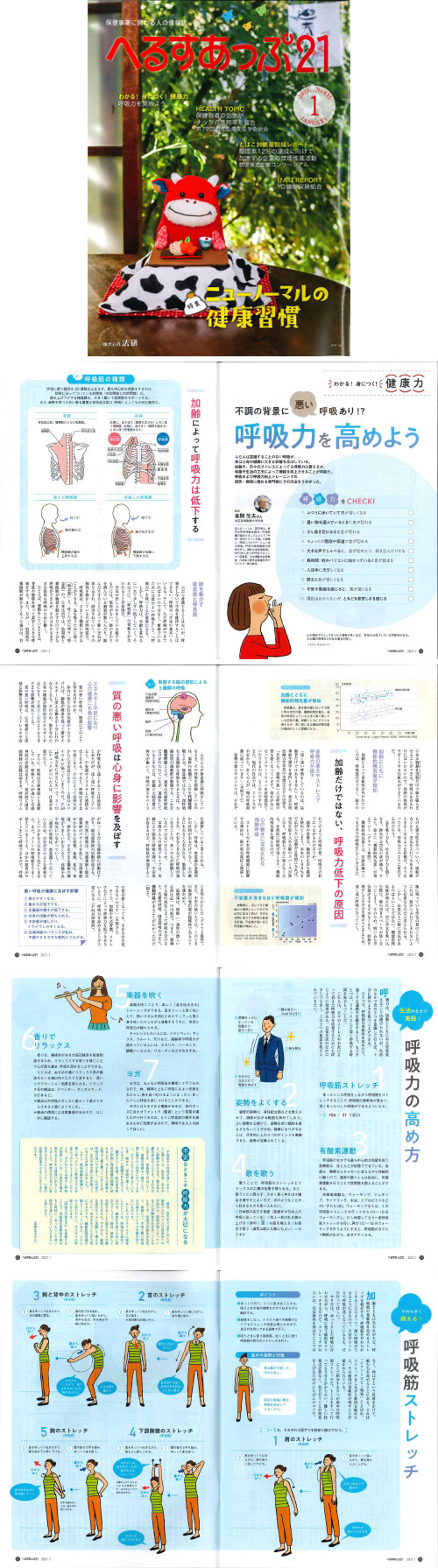 『へるすあっぷ21』1月号